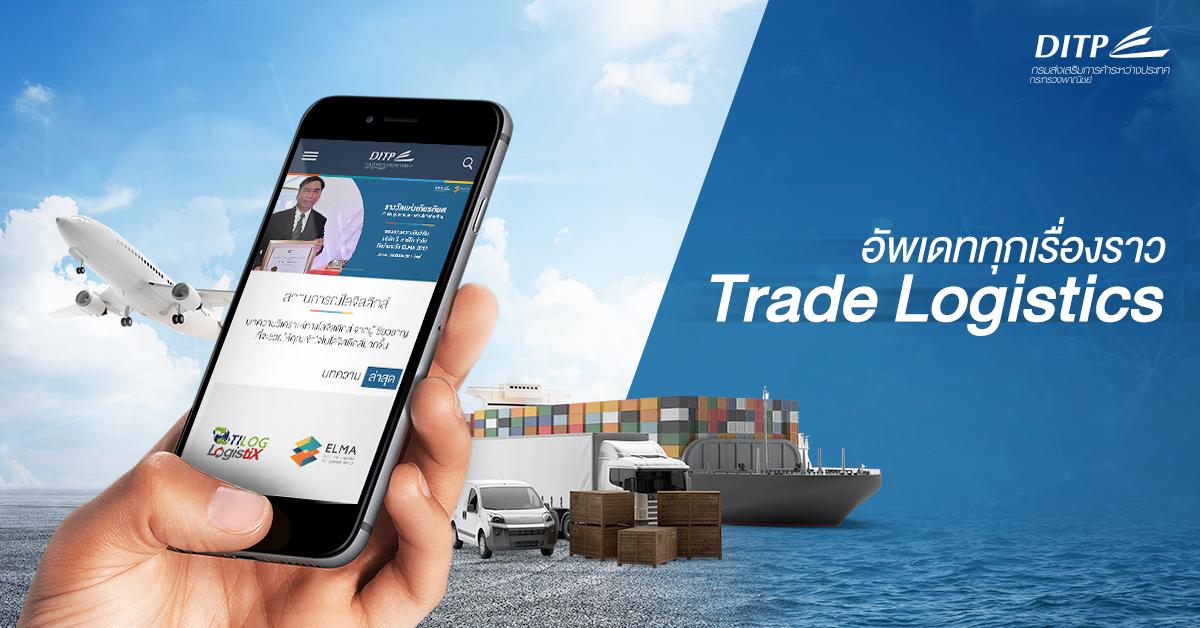 Thai International Freight Forwarders Association